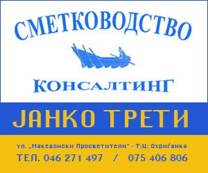 Janko Treti