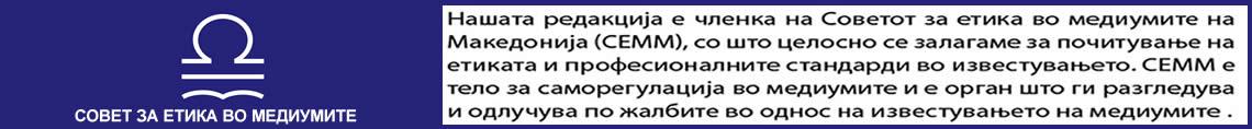 Банер Совет за етика во медиуми
