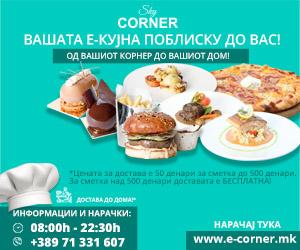 Sky corner 300-250