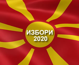 Банер избори 2020 – 300 х 250