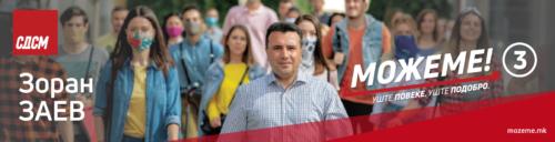 SDSM IZBORI 2020 HEDER