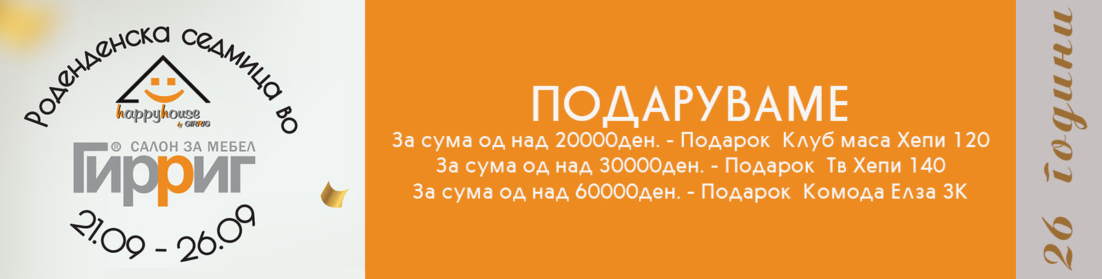 Банер 26 години Гир Риг десктоп