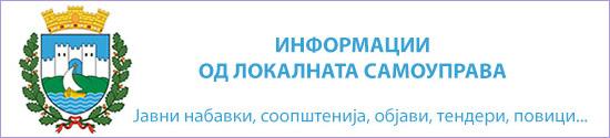 Банер Информации Општина Охрид