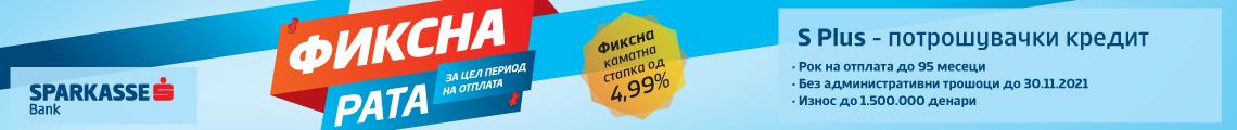 Банер Охридска банка 1-8 јули 2021