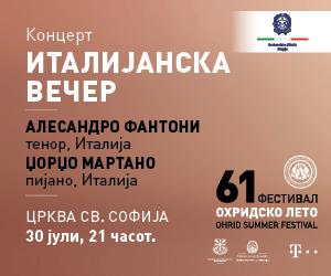 Банер Охридско лето 300-250