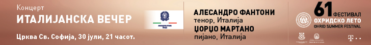 Банер Охридско лето 2021 750-120