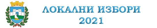 Банер Локални избори 2021