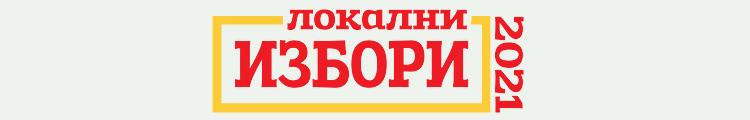 Банер Избори 2021 за Вести
