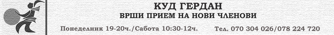 Банер КУД Гердан